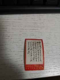 文革郵票: 8分 人民解放軍占領南京   品如圖  筆記本郵夾