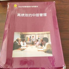 高绩效的中层管理:指导手册、测试手册、应用与行动手册、高绩效的中层管理(1~3)(全6册)