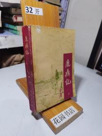 鹿鼎记(5)单本实物拍摄 包正版