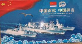 中国贡献 中国担当-中国海军亚丁湾索马里海域护航10周年 纪念封 如图所示  中国人民解放军海军发行 发行量3000枚 注 :全32枚缺1-3枚,其中第7枚是残缺!特殊商品售出后不退不换