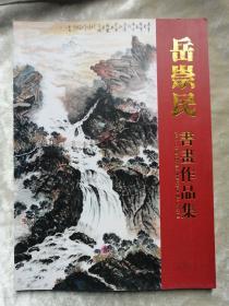 包邮 岳崇民书画作品集