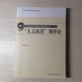 人文演进观绎论/江西省社会科学院学术文库