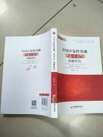 """中国开发性金融""""走出去""""战略研究   原版内页全新"""