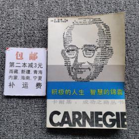 积极的人生 智慧的锦囊卡耐基:卡耐基成功之路丛书