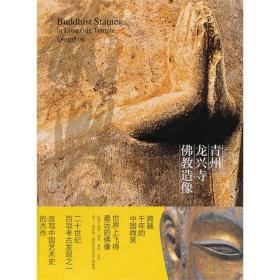 青州龙兴寺佛教造像 青州博物馆 佛教文化石刻雕刻样式艺术观世音菩萨飞天佛像文物考古书籍 人民美术出版社