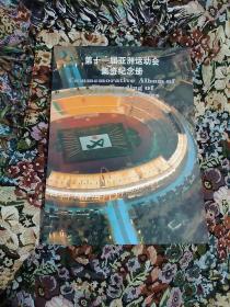 第十一届亚洲运动会集资纪念册