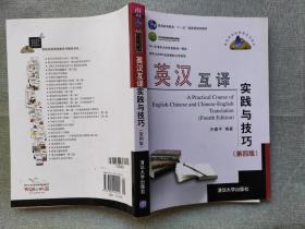 高校英语选修课系列教材:英汉互译实践与技巧(第4版)有水印