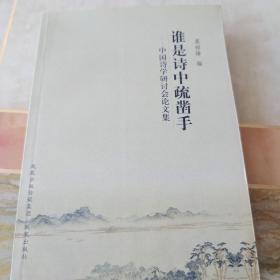 谁是书中疏凿手:中国史学研讨会论文集(内页干净未翻阅)