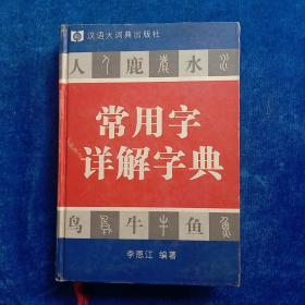 常用字详解字典