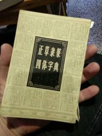 正草隶篆四体字典 上海书店【本书根据春明书店1948年版本复印】