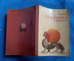 中国地理学发展史