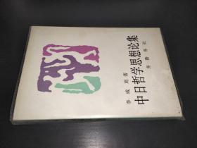 中日哲学思想论集 签赠本