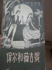保尔和薇吉妮  李萌 签赠 作家李联海