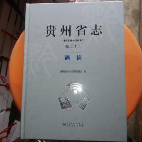 贵州省志:(1978-2010)卷二十二  通信
