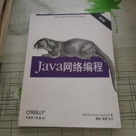 Java网络编程