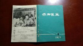 赤脚医生1975.9