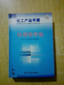 化工产品手册--日用化学品{G434{
