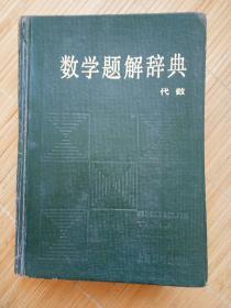 数学题解辞典 代数 上海辞书出版社1985年1版1印精装本(馆藏书内页干净无笔画)