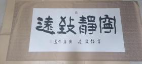 刘广文书法
