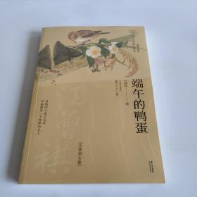 新版美冠纯美阅读书系:端午的鸭蛋(汪曾祺专集)