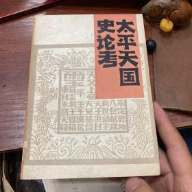 太平天国史论考(方之光签赠)