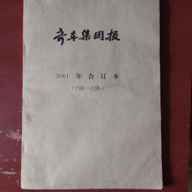 《齐车集团报》2001年合订本 108-156期 4开 黄守润主编 书品如图.
