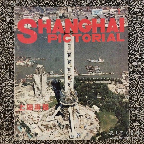 《上海画报》(1994年第1期)