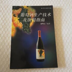 葡萄酒生产技术及饮用指南【一页折角。几页折痕。内页干净无勾画】