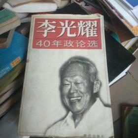 李光耀40年政论选