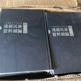 边疆民族资料续编. 综合全40册 原箱装
