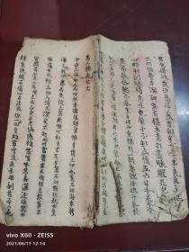 清代手抄祭文一册(24个筒子页,书法漂亮)