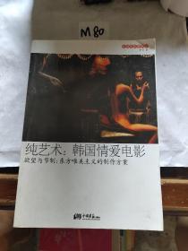 纯艺术·韩国情爱电影·欲望与节制:东方唯美主义的制作方案