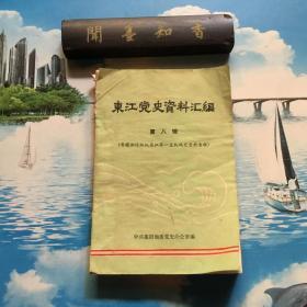 特价处理   东江党史资料汇编  第八辑    内页无写划