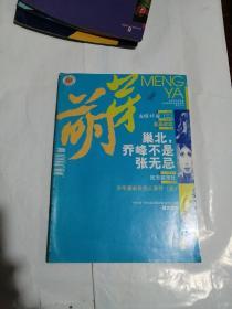 萌芽 2004年第11期