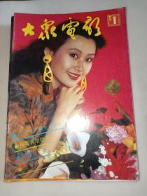 大众电影 1992年1-12期  全年