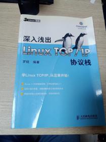 深入浅出Linux TCP/IP协议栈