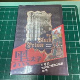 甲骨文丛书·黑太子:中世纪欧洲骑士精神之花的传奇 特装