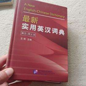 最新实用英汉词典——全国职称英语等级考试专用词典