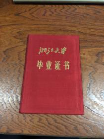 8.90年代----浙江大学毕业证书【空白未使用】