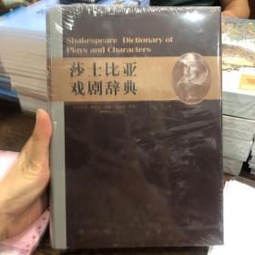 莎士比亚戏剧辞典