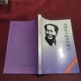 毛泽东人际交往侧记