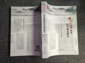 中国检察制度法令规范解读【品好如图】