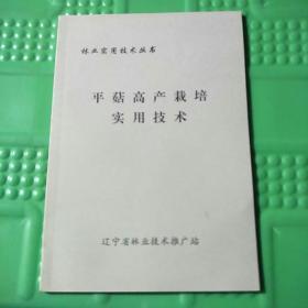 平菇高产栽培实用技术