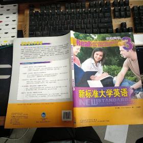 新标准大学英语快速阅读(3)