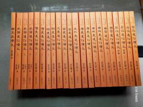 历朝通俗演义(全11部共21本)+ 西太后演义  (共22册合售)