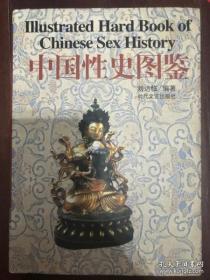 中国性史图鉴