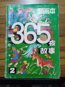 365夜故事图画本 (2)