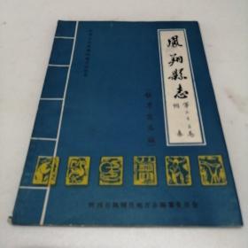 凤翔县志 第二十三卷 附录(征求意见稿) 油印