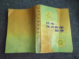 【包邮】日本汉方医学精华(平装本)