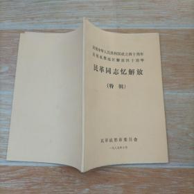 庆祝中华人民共和国成立四十周年/庆祝成都地区解放四十周年:民革同志忆解放 (特辑)'